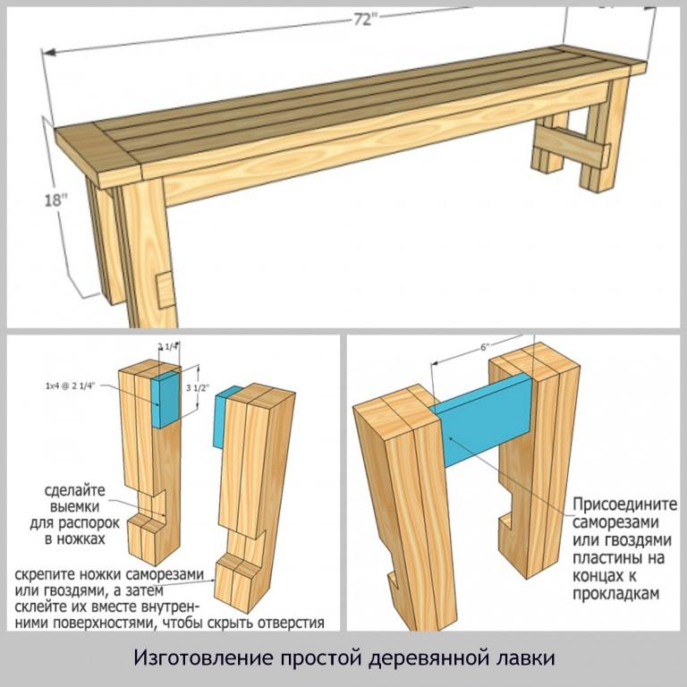 Как сделать скамейку из дерева простые
