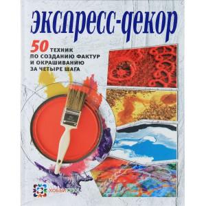 Экспресс-декор. 50 техник по созданию фактур и окрашиванию за четыре шага