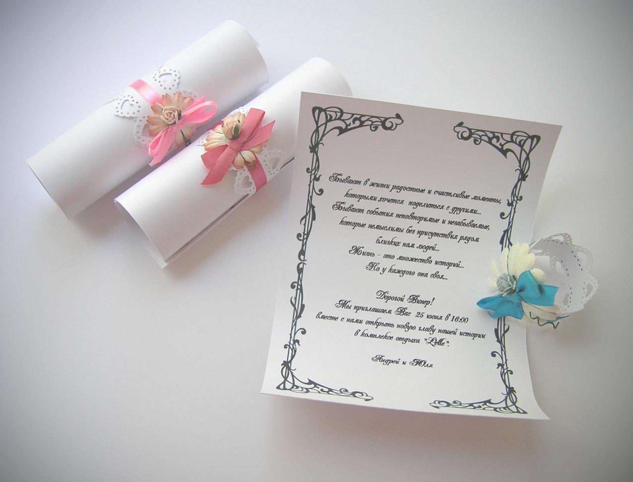 Приглашения на свадьбу своими руками от и до 906