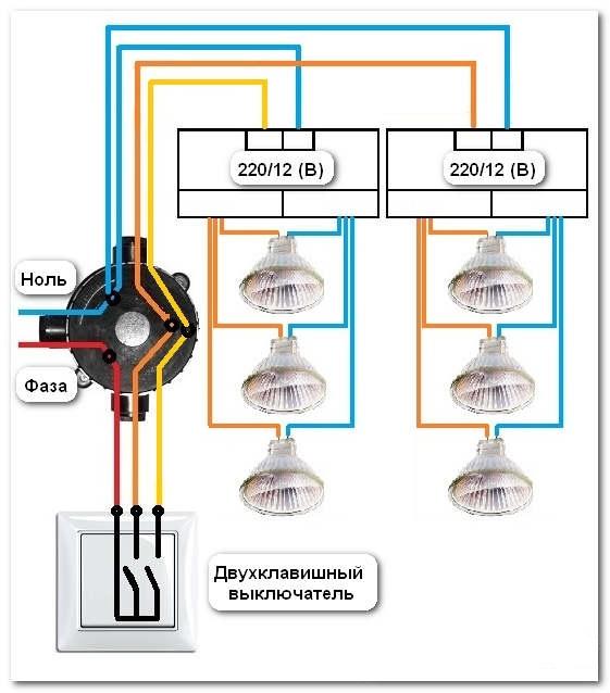 Схема подключения точечных светильников к двухклавишному выключателю