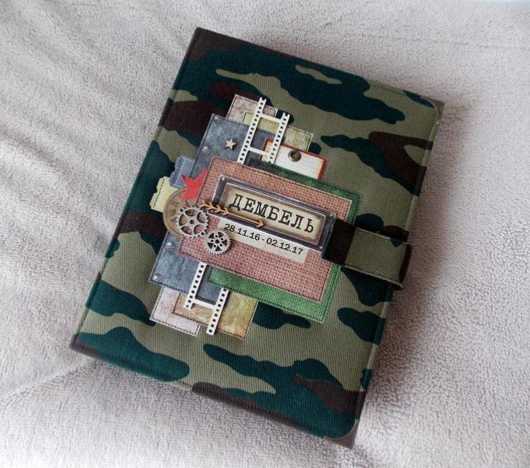Армейский альбом своими руками по шаговой инструкции