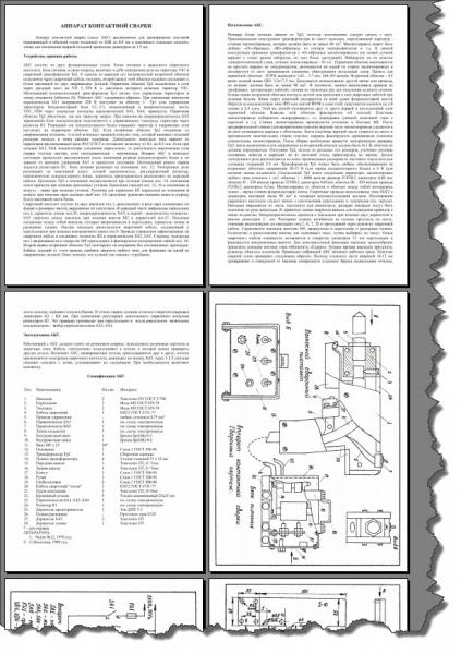 Аппарат контактной сварки (чертежи и схемы) в фото