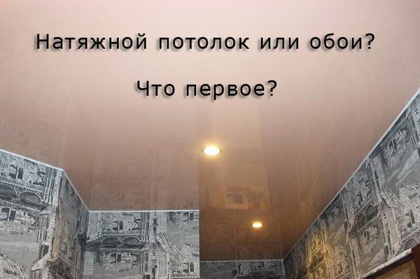 Установка натяжного потолка до поклейки обоев или после