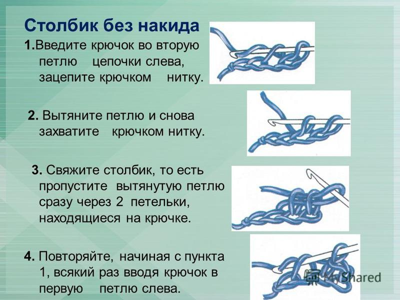 Вязание крючком столбик без накида схема 51