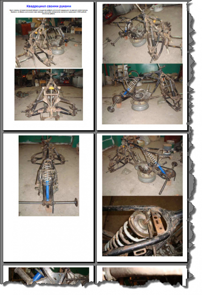 Квадроцикл своими руками (иллюстрированное руководство) в фото
