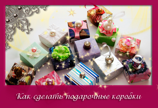 Коробка для конфет своими руками из бумаги и картона