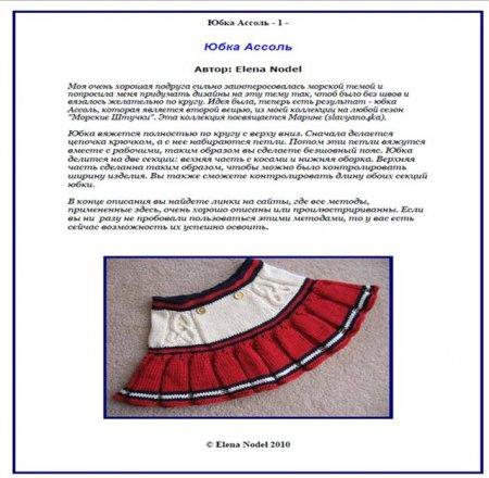 Вязание спицами для детей юбки: схема и ход работы в фото