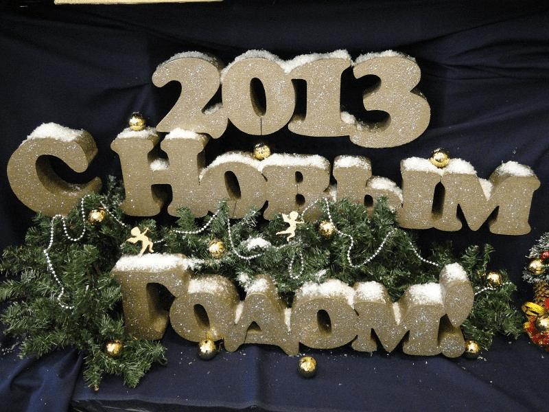 Надпись с новым годом из пенопласта своими руками