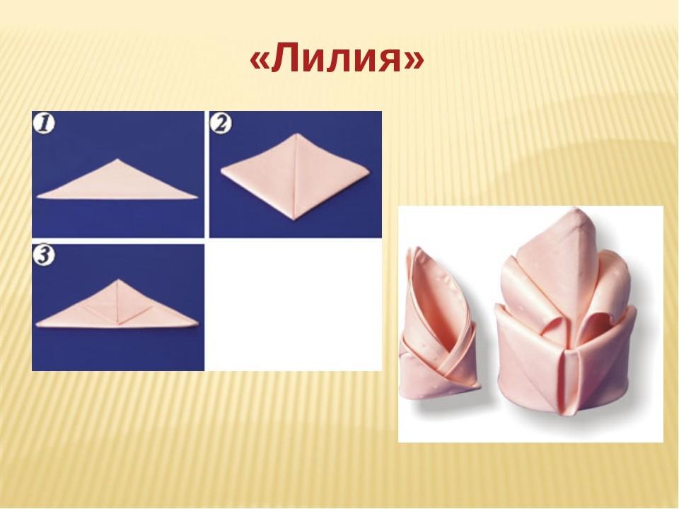 Как сложить салфетку лилия