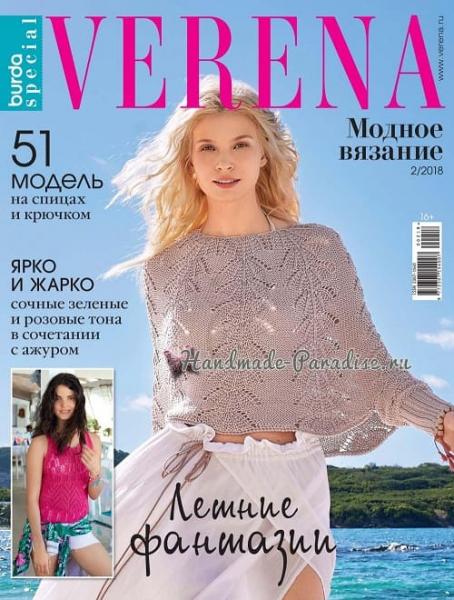 журнал Verena 2 2019 модное вязание крючком и спицами