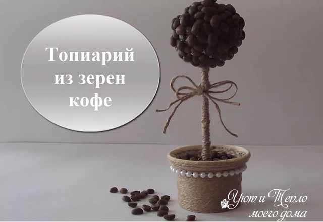 Простые топиарии своими руками. Топиарий из кофе. Топиарий из салфеток