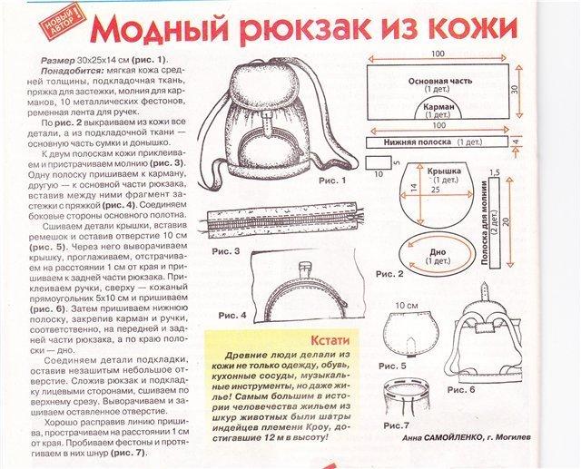 Как сшить кожаный рюкзак или сумку своими руками — описание и выкройки