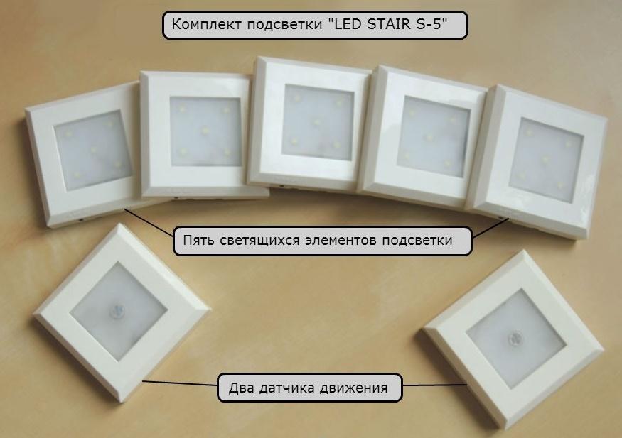 Комплект беспроводной подсветки для лестницы