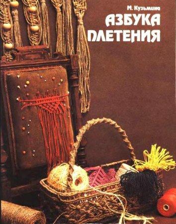 """Книга по макраме """"Азбука плетения"""" скачать бесплатно"""