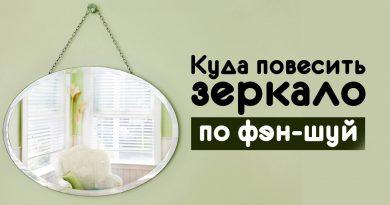 Правила Фэншуй: как правильно размещать зеркала в своем доме?