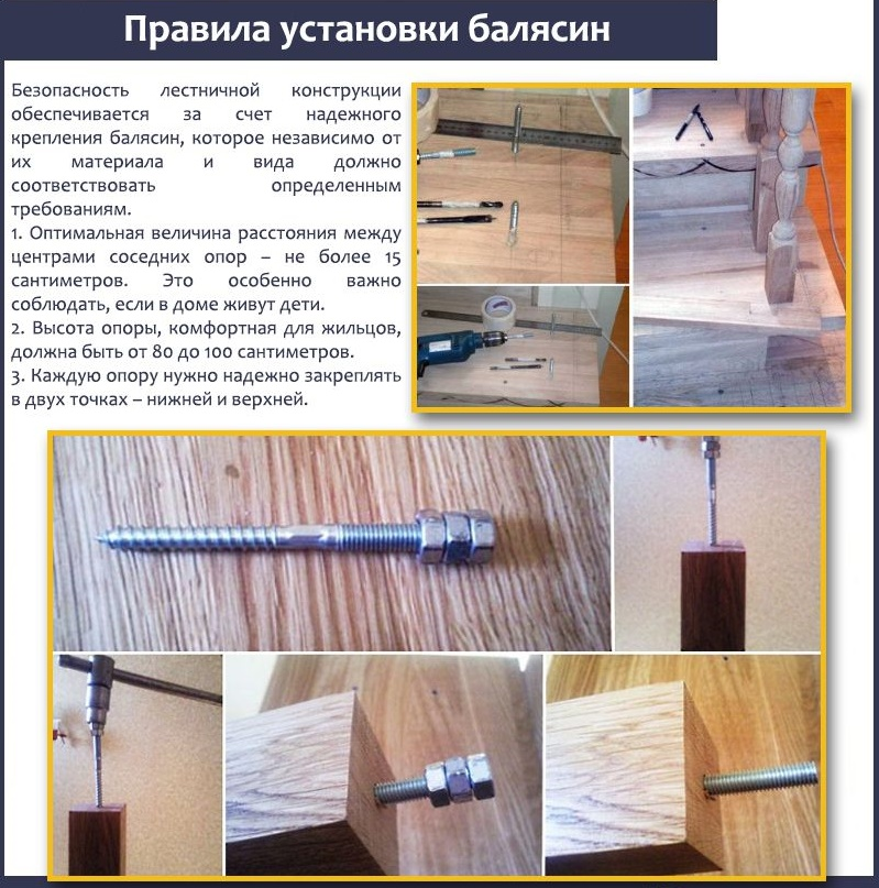 Правила установки балясин