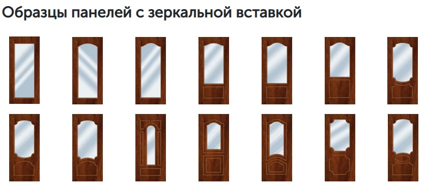 Варианты дверей с зеркальной вставкой