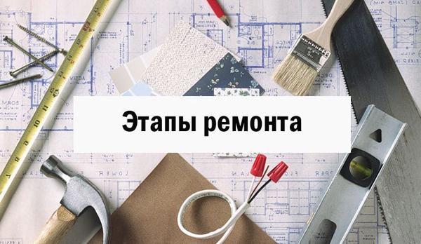 Последовательность ремонта квартиры: с чего начать?