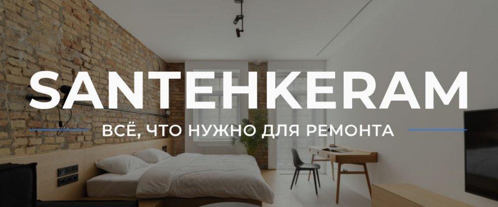 Новый интернет-магазин строительных материалов Santehkeram